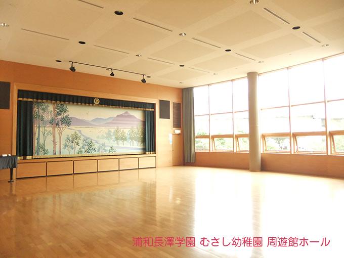 浦和長澤学園 むさし幼稚園 周遊館ホール